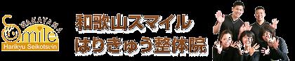 和歌山スマイルはりきゅう整骨院